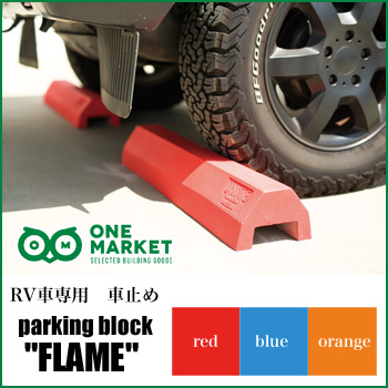 "車止め「Parking Block ""FLAME""」"