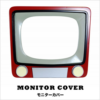MONITOR COVER<モニターカバー>/No:G-0417_012