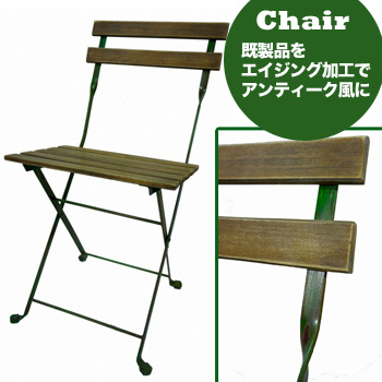 Chair<イス/折りたたみ>/No:G-0417_015